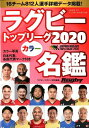 ラグビートップリーグカラー名鑑(2020) (B・B・MOOK)