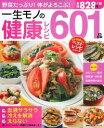 一生モノの健康レシピ601品 [ 主婦の友社 ]
