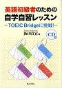 英語初級者のための自学自習レッスン TOEIC Bridgeに挑戦! [ 阪田貞宜 ]