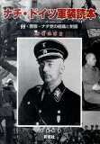 ナチ・ドイツ軍装読本増補改訂版 [ 山下英一郎 ]