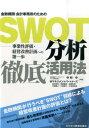 金融機関・会計事務所のためのSWOT分析徹底活用法 [ 中村中 ]