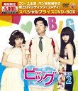 ビッグ〜愛は奇跡〜期間限定スペシャルプライスDVD-BOX2 [ コン・ユ ]