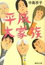 平成大家族 (集英社文庫) 中島京子