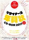 デザイナーズ年賀状CD-ROM(2017)