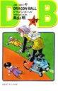 DRAGON BALL(21) (ジャンプコミックス) [ 鳥山明 ]