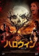 【DVD】ハロウィン2016