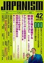 JAPANISM(42) 歪んだ正義