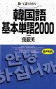 韓国語基本単語2000 聴いて,話すためのー [ 張銀英 ]
