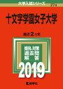 十文字学園女子大学(2019) (大学入試シリーズ)
