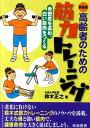 高齢者のための筋力トレーニング新装版 [ 鈴木正之 ]