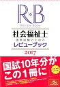 社会福祉士国家試験のためのレビューブック(2017) [ 医療情報科学研究所 ]