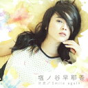 片恋/Smile again(通常盤 CD+DVD) [ 塩ノ谷早耶香 ]