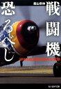 戦闘機恐るべし WW2航空機の意外な実態 (光人社NF文庫) [ 飯山幸伸 ] - 楽天ブックス
