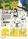 七帝柔道記(3) (ビッグコミックスオリジナル) [ 一丸 ]