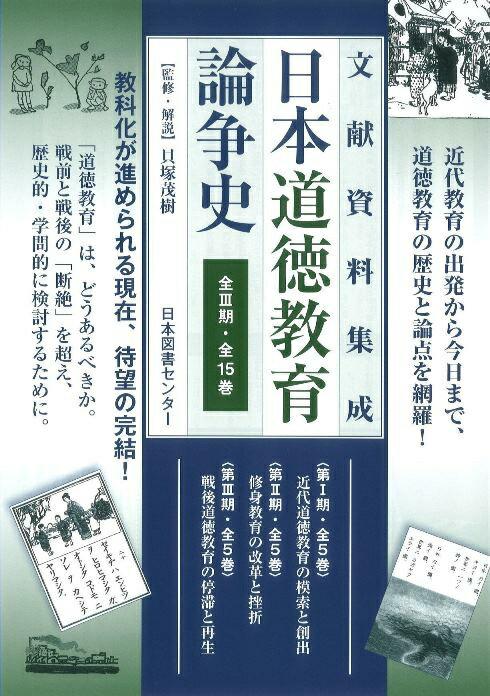 日本道徳教育論争史(第3期) 文献資料集成 戦後道徳教育の停滞と再生 [ 貝塚茂樹 ]