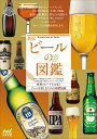 新版 ビールの図鑑 [ 一般社団法人日本ビール文化研究会 ]