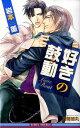 好きの鼓動 (B-boy novels) [ 岩本薫 ]