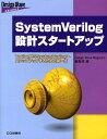 SystemVerilog設計スタートアップ VerilogからSystemVerilogへステ (Design wave advance) [ Design wave magazine ]