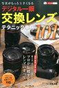 写真がもっと上手くなるデジタル一眼交換レンズテクニック事典101 カメラ上達ポケット [ 高橋良輔 ]