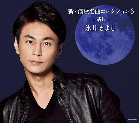 新・演歌名曲コレクション6 -碧しー [ 氷川きよし ]