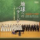 地球へのバラードー美しい日本の合唱曲 [ 東京混声合唱団 ]