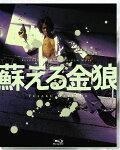 蘇える金狼 4K Scanning Blu-ray【Blu-ray】
