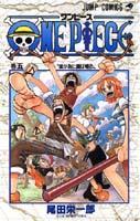 ONE PIECE(巻5)