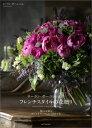 ローラン・ボーニッシュのフレンチスタイルの花贈り 暮らしを彩るブーケとアレンジメントの作り方 [ ローラン・ボーニッシュ ]