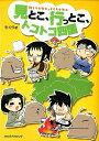 見とこ、行っとこ、トコトコ四国 コミック旅エッセイ [ もぐら ]
