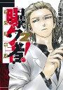 曝ク者! 2 (ヤングジャンプコミックス)
