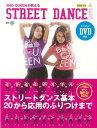 【バーゲン本】STREET DANCE BASIC DVD付...