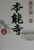 本能寺(上巻)