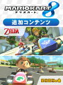 [Wii U] 【マリオカート8 追加コンテンツ】 第1弾+第2弾 まとめてお得パック(ダウンロード販売中)の画像