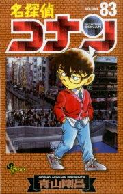 名探偵コナン(83)