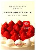 SWEET SWEETS SMILE 銀座コージーコーナーの笑顔のレシピ