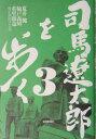 司馬遼太郎を歩く(3)