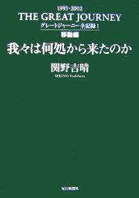 グレートジャーニー全記録Ⅰ移動編