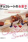 NEWチョコレートのお菓子 大切な人との2人分レシピ