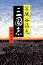 三国志(第11巻) [ 宮城谷昌光 ]