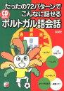 たったの72パターンでこんなに話せるポルトガル語会話 (Asuka business & language book) [ 浜岡究 ]