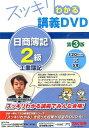 DVD>スッキリわかる講義DVD日商簿記2級工業簿記第3版 [ TAC出版編集部 ]