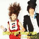 DREAMER DREAMER / どこへも行かないよ(CD+DVD) [ moumoon ]