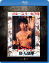 ドラゴン怒りの鉄拳 エクストリーム・エディション【Blu-ray】 [ ブルース・リー ]
