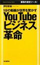 【送料無料】YouTubeビジネス革命 [ 押切孝雄 ]