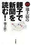 池上彰の親子で新聞を読む!