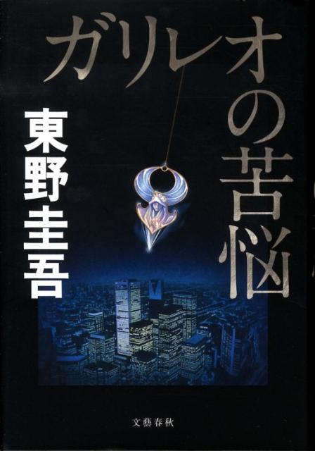 ガリレオの苦悩 [ 東野圭吾 ]...:book:13059909