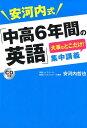 安河内式「中高6年間の英語」大事なとこだけ!集中講義 CD付...