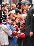 【】皇后さまと子どもたち [ 宮内庁侍従職 ]