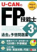'14〜'15年版U-CANのFP技能士3級過去&予想問題集
