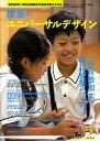 授業のユニバーサルデザイン(vol.2) [ 授業のユニバーサルデザイン研究会 ]